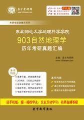 东北师范大学地理科学学院903自然地理学历年考研真题汇编