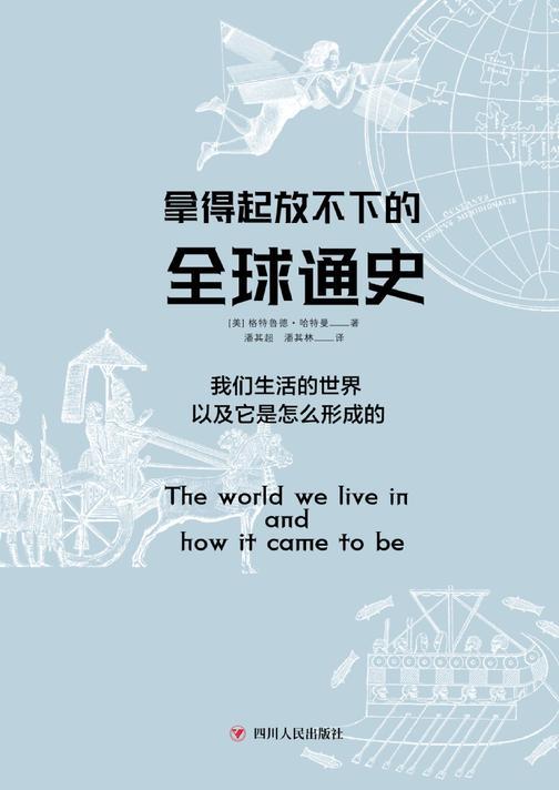 拿得起放不下的全球通史:我们生活的世界以及它是怎么形成的
