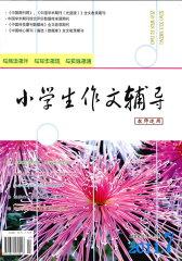 小学生作文辅导·教师适用 月刊 2011年07期(电子杂志)(仅适用PC阅读)