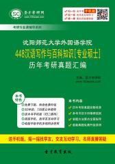 沈阳师范大学外国语学院448汉语写作与百科知识[专业硕士]历年考研真题汇编