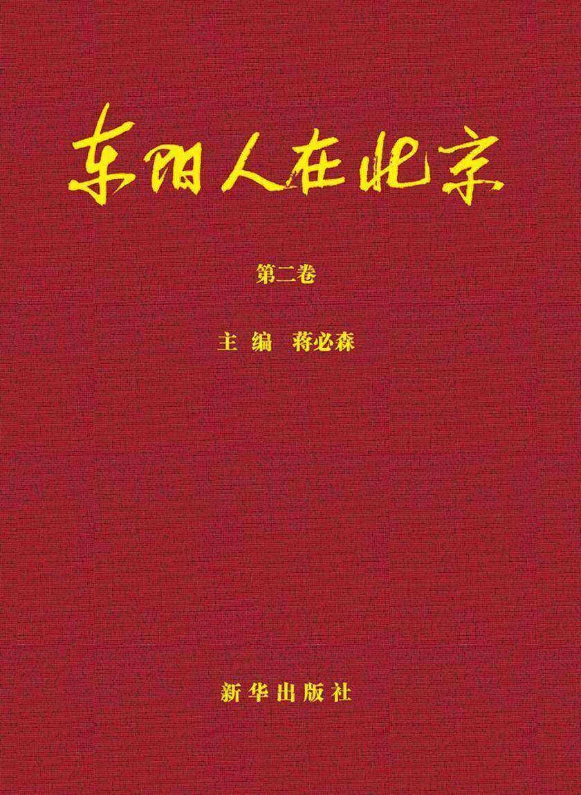 东阳人在北京.第2卷