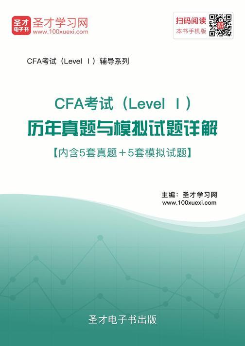2017年CFA考试(Level Ⅰ)历年真题与模拟试题详解【内含5套真题+5套模拟试题】