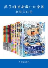 疯了!桂宝新版1-16全集(套装共16册)