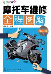 摩托车维修全程图解(第二版)