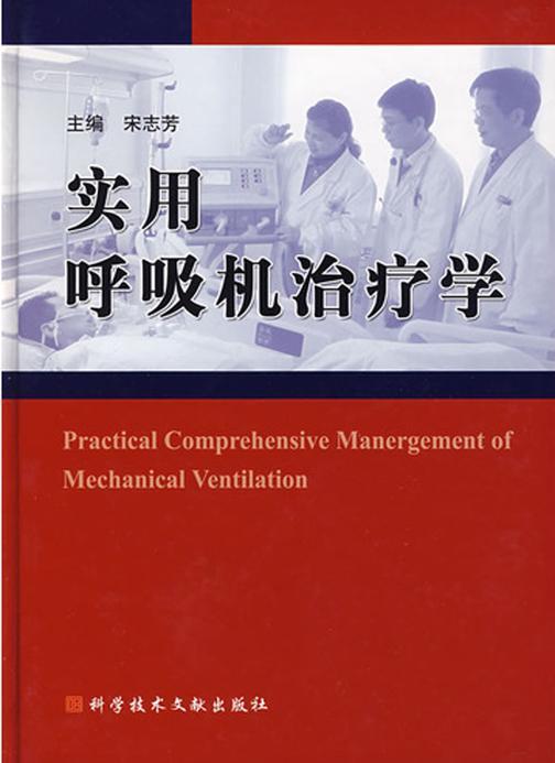 实用呼吸机治疗学(仅适用PC阅读)