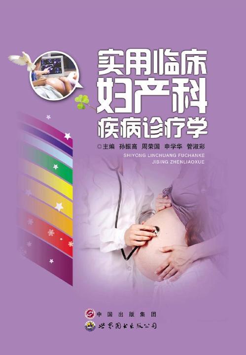 实用临床妇产科疾病诊疗学
