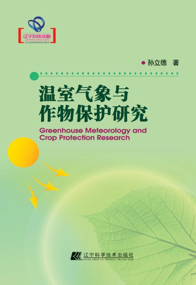 温室气象与作物保护研究