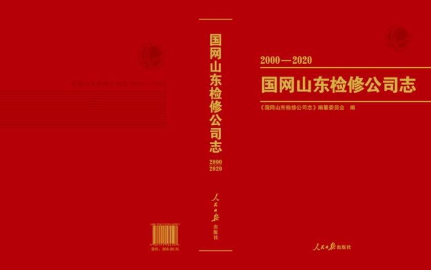 国网山东检修公司志(2000-2020)