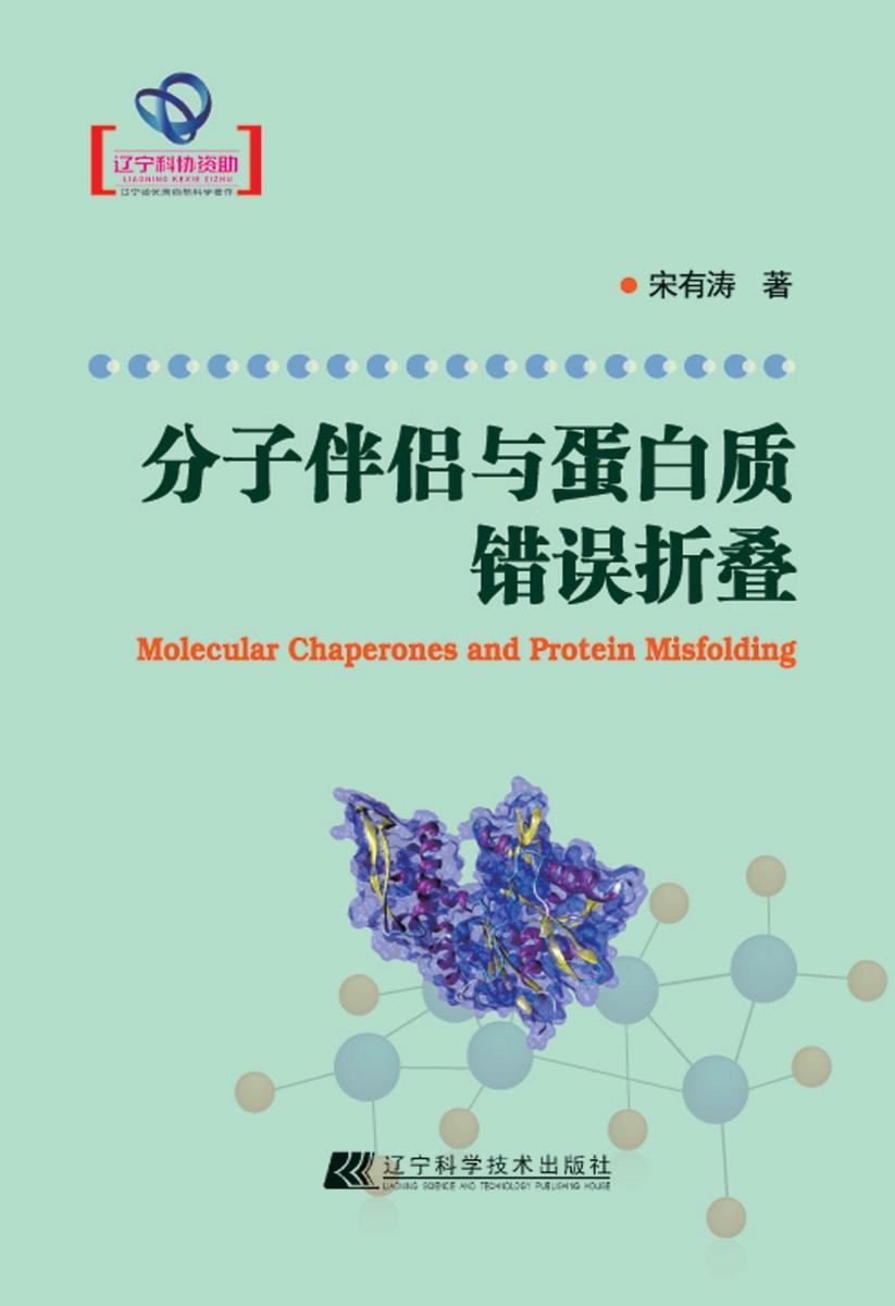 分子伴侣与蛋白质错误折叠