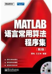 MATLAB语言常用算法程序集(第2版)(试读本)
