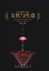 进口葡萄酒大讲堂——文化与生意(仅适用PC阅读)