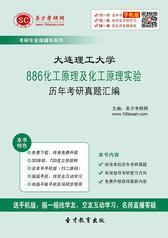 大连理工大学886化工原理及化工原理实验历年考研真题汇编