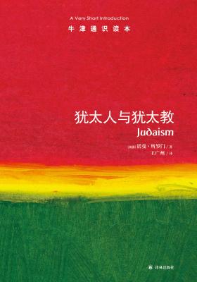 牛津通识读本:犹太人与犹太教(中文版)