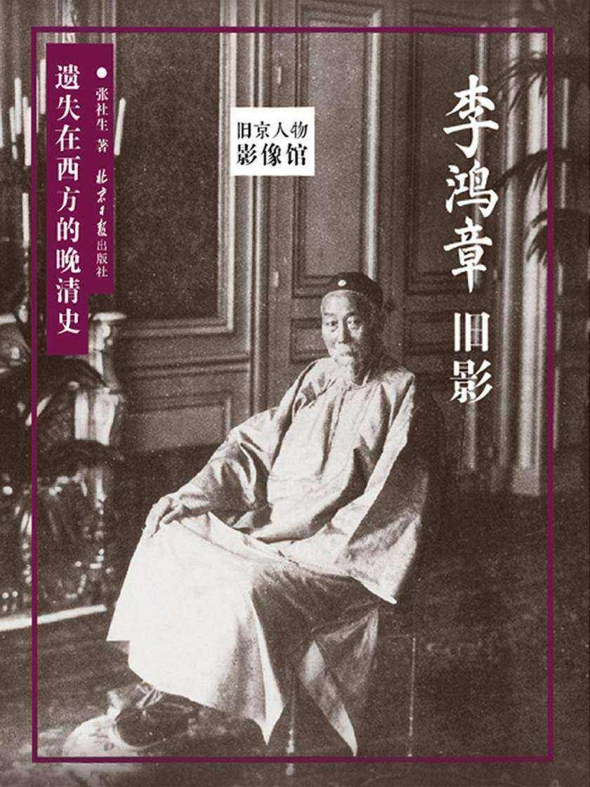 李鸿章旧影(旧京影像,图说李鸿章,遗失在西方的晚清史)(旧京人物影像馆)