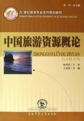 中国旅游资源概论