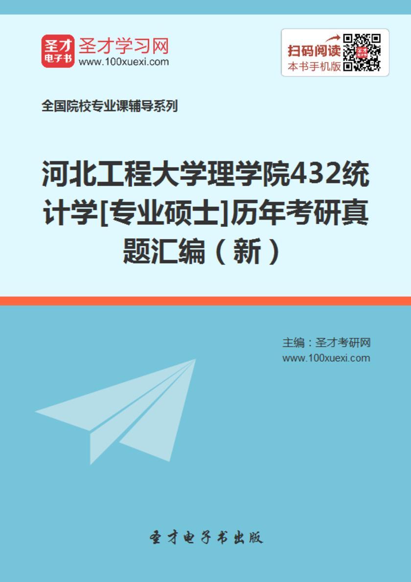 河北工程大学理学院432统计学[专业硕士]历年考研真题汇编