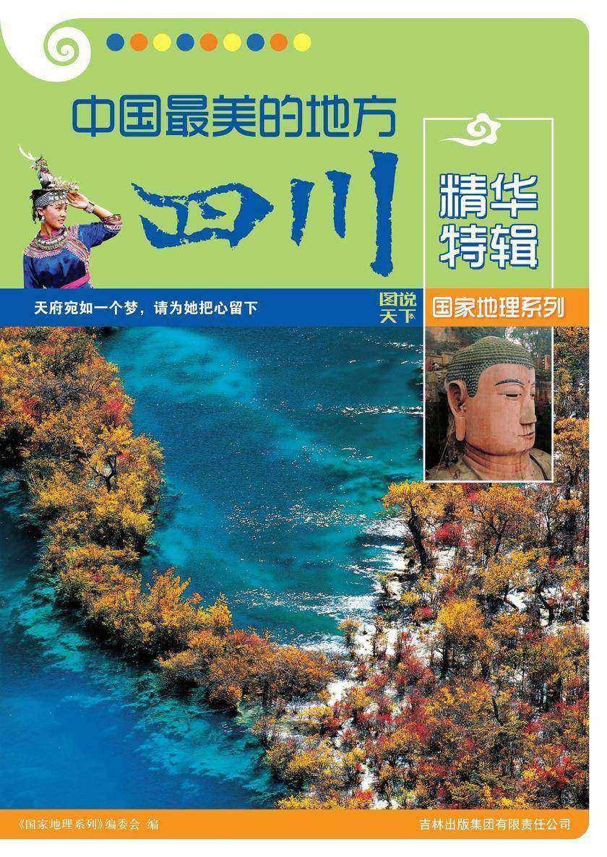 中国 美的地方精华特辑(四川)(仅适用PC阅读)