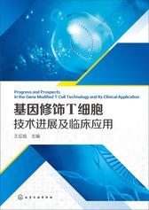 基因修饰T细胞技术进展及临床应用