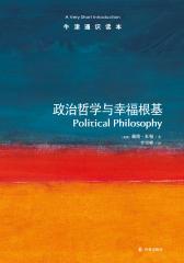 牛津通识读本:政治哲学与幸福根基(中文版)