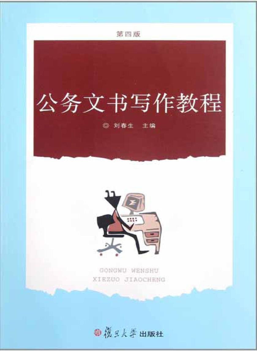 公务文书写作教程(第四版)(仅适用PC阅读)