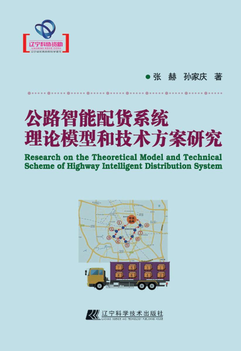 公路智能配货系统理论模型和技术方案研究(仅适用PC阅读)