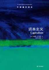 牛津通识读本:资本主义(中文版)