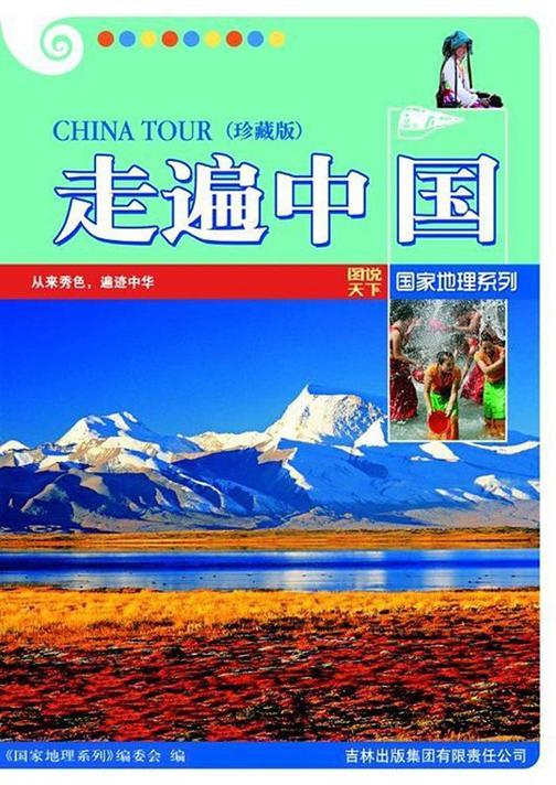 走遍中国:珍藏版