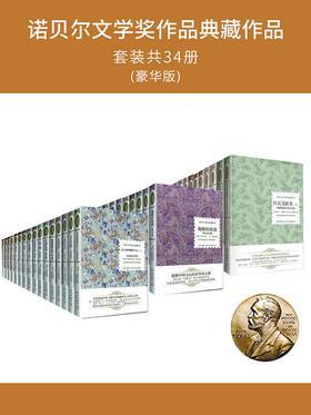 诺贝尔文学奖作品典藏作品(豪华版)(套装共34册)