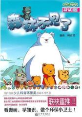森林不见了——柏迪熊漫画系列(试读本)
