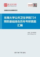 东南大学公共卫生学院724预防基础综合历年考研真题汇编