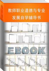 教师职业道德与专业发展自学辅导书