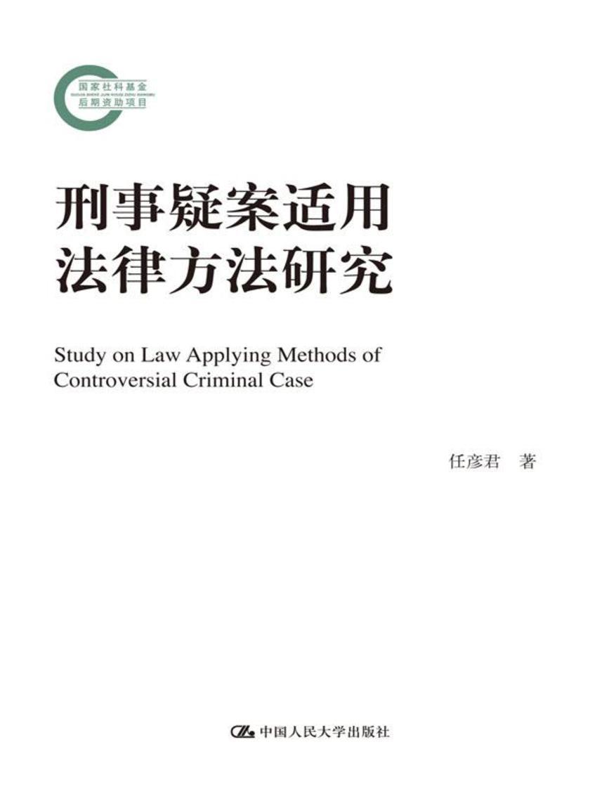 刑事疑案适用法律方法研究(国家社科基金后期资助项目)