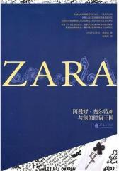 ZARA:阿曼修·奥尔特加与他的时尚王国(试读本)