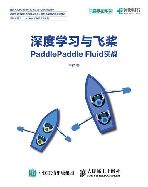 深度学习与飞桨PaddlePaddle Fluid实战
