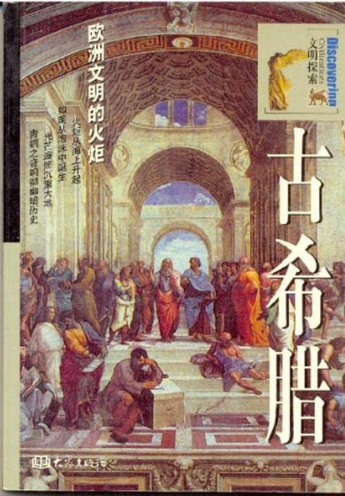 文明探索:古希腊