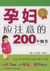 孕妇应注意的200个细节