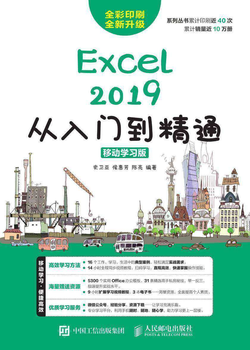 Excel 2019从入门到精通(移动学习版)