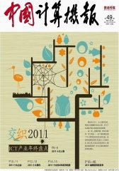 中国计算机报 周刊 2011年49期(电子杂志)(仅适用PC阅读)
