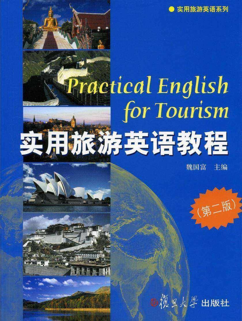 实用旅游英语教程(第二版)(仅适用PC阅读)