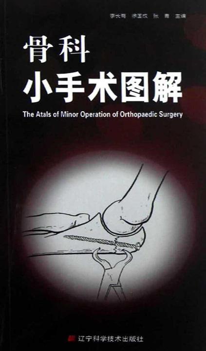 骨科小手术图解