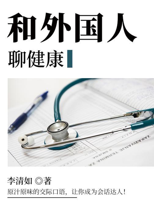 和外国人聊健康