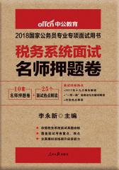 中公2018国家公务员专业专项面试用书税务系统面试名师押题卷