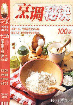 烹调秘诀100招(中国家庭煮妇必备之书)