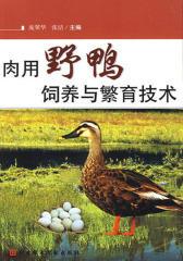 肉用野鸭饲养与繁育技术