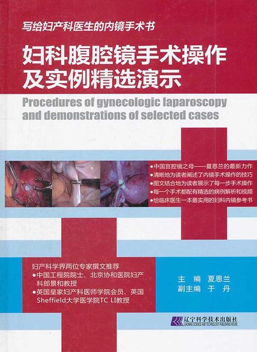 妇科腹腔镜手术操作及实例精选演示