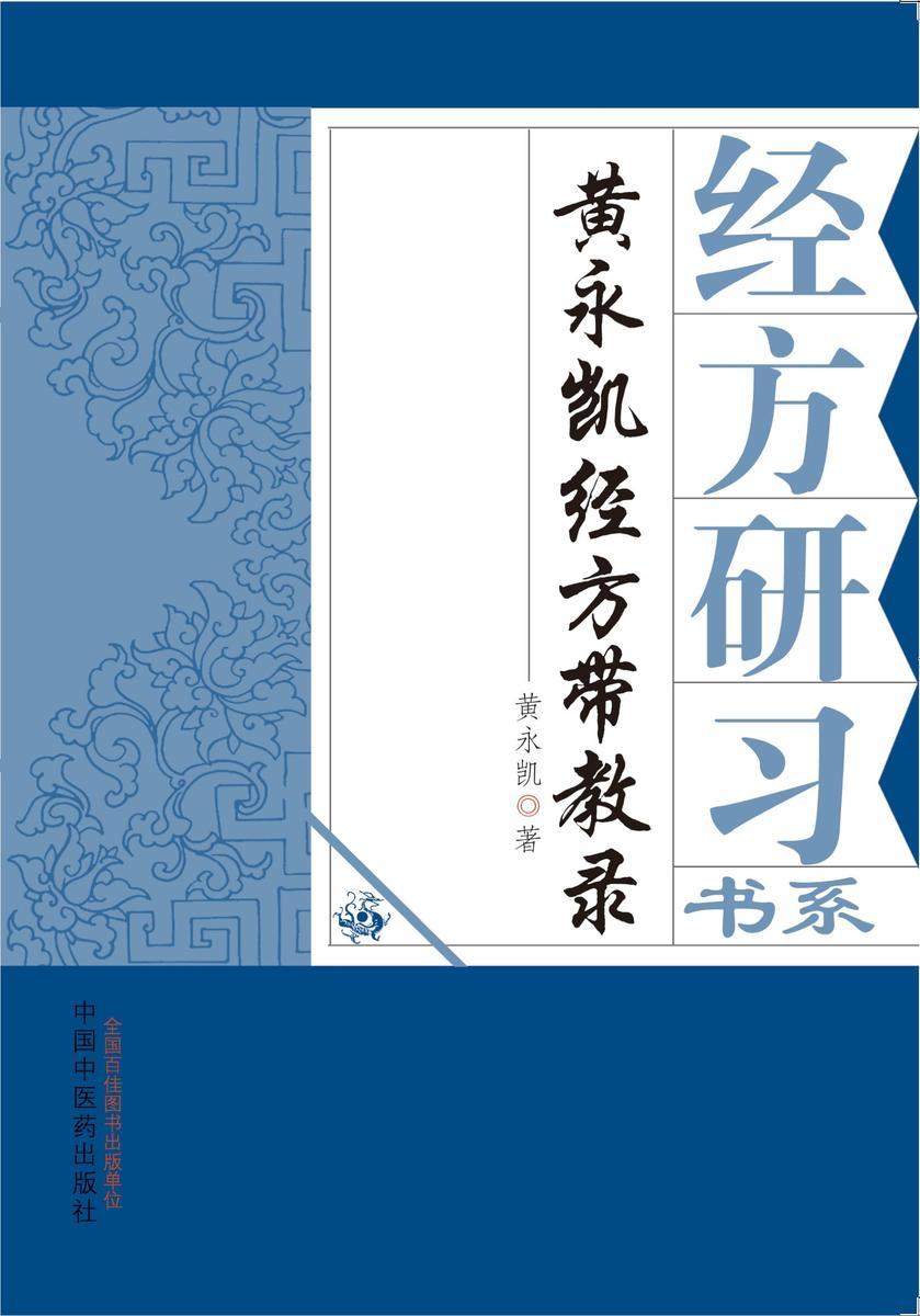 黄永凯经方带教录
