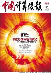 中国计算机报 周刊 2011年46期(电子杂志)(仅适用PC阅读)