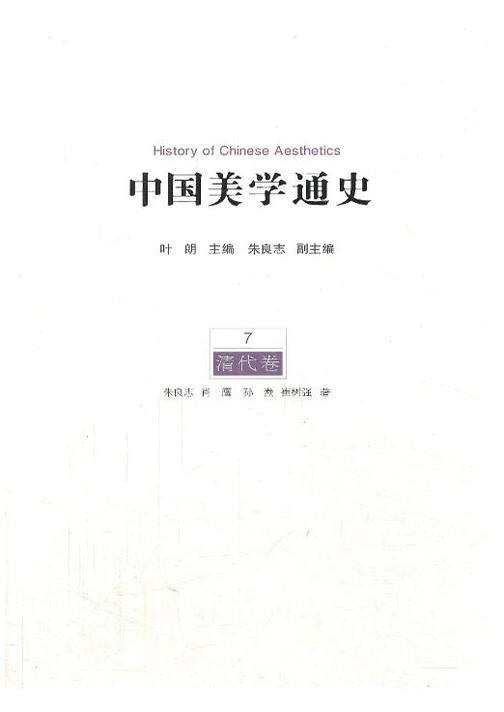 中国美学通史.第7卷,清代卷