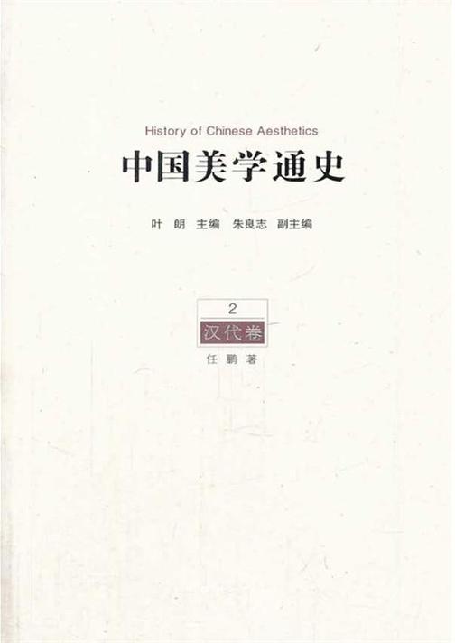 中国美学通史.第2卷,汉代卷