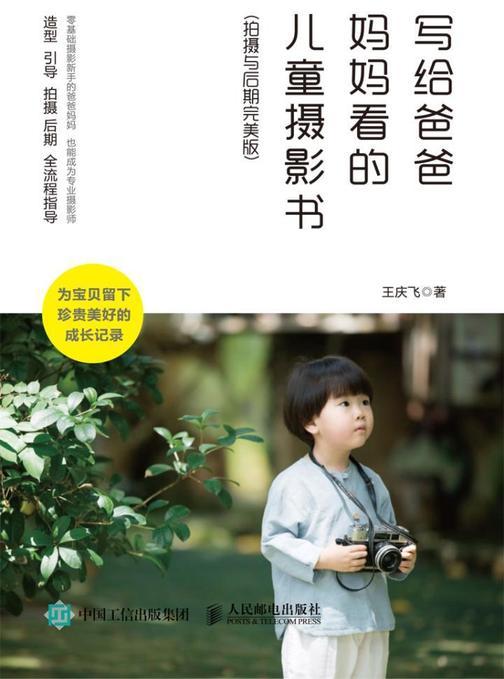 写给爸爸妈妈看的儿童摄影书(拍摄与后期完美版)